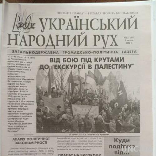 "Газета ""Український Народний Рух"" № 022 (61) 2002 р"