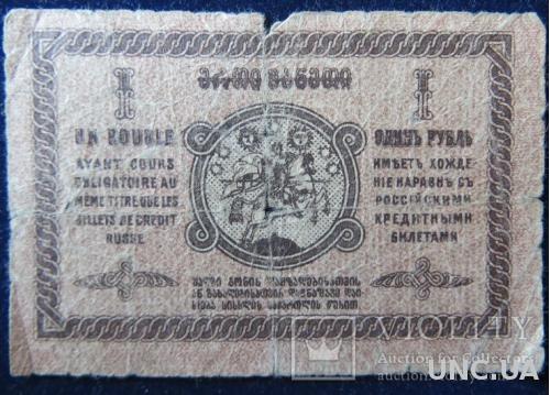 Грузія 1 рубль 1919 року
