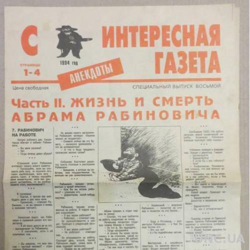 """Интересная газета 1994 №8 """"С"""""""