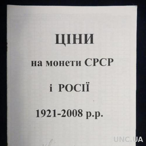 Каталог Ціни на монети СРСР і Росії 1921-2008 рр (березень 2009)