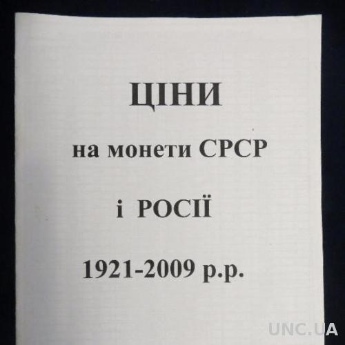 Каталог Ціни на монети СРСР і Росії 1921-2008 рр (червень 2009)