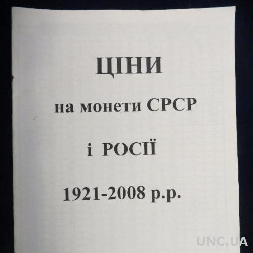 Каталог Ціни на монети СРСР і Росії 1921-2008 рр (лютий 2009)