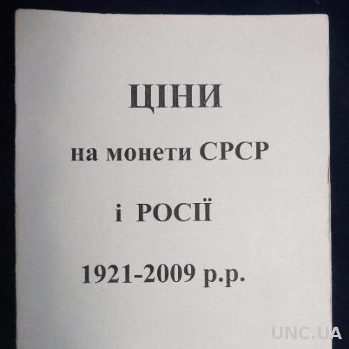 Каталог Ціни на монети СРСР і Росії 1921-2009 рр (травень 2009)