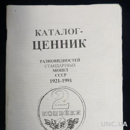 Каталог-цінник різновидів стандартних монет СРСР 1921-1991 Москва 2006