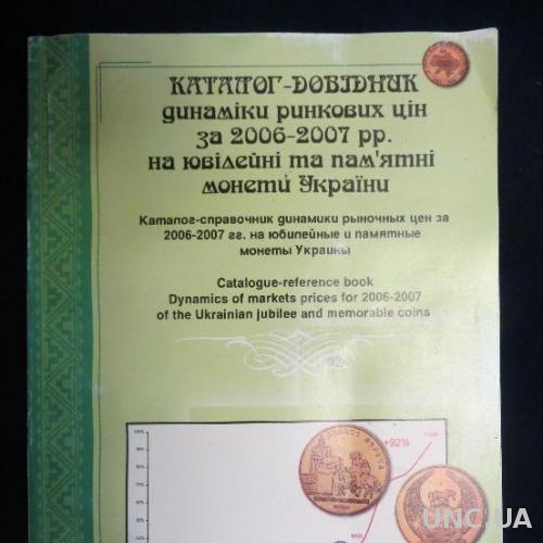 Каталог-довідник динаміки ринкових цін за 2006-07 рр на ювілейні та памятні монети України