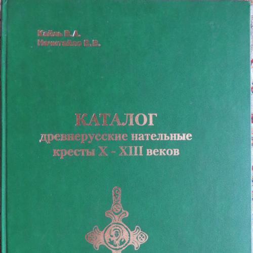 Каталог Древнерусские нательные кресты Х - ХІІІ веков.