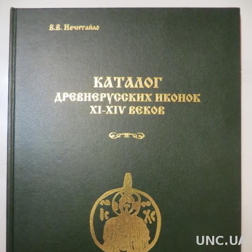 Каталог Древнерусских иконок ХІ-ХІV веков В.Нечитайло