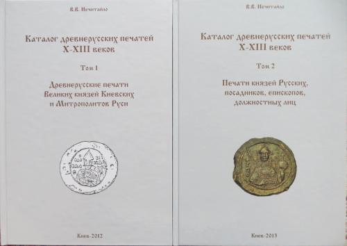 Каталог древнерусских печатей Х - ХІІІ веков в двух томах В. В. Нечитайло