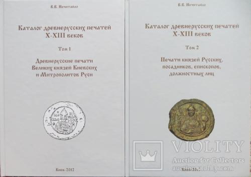 Каталог древнерусских печатей Х - ХІІІ веков. в двух томах