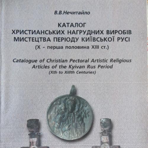 Каталог Христианських нагрудних виробів мистецтва періоду Київської Русі