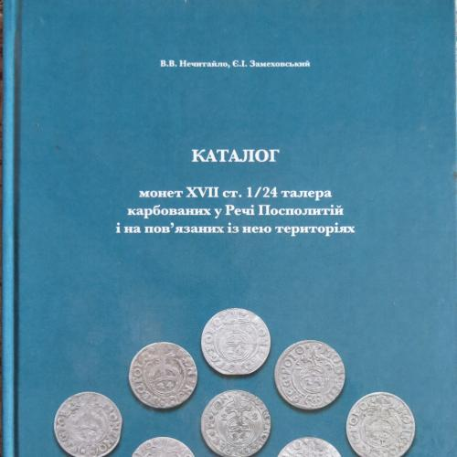 Каталог монет ХVІІ ст. 1/24 талера карбованих у Речі Посполитій і на пов'язаних із нею територіях