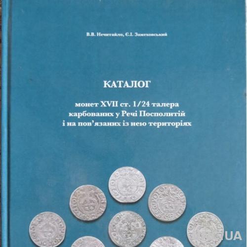 Каталог монет ХVІІ ст. 1/24 талера карбованих у Речі Посполитій