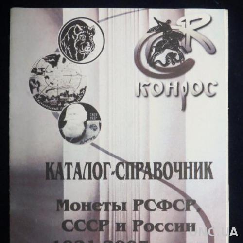 Каталог Монети РСФСР,СРСР і Росії 1921-2007 рр (березень 2007Конрос)