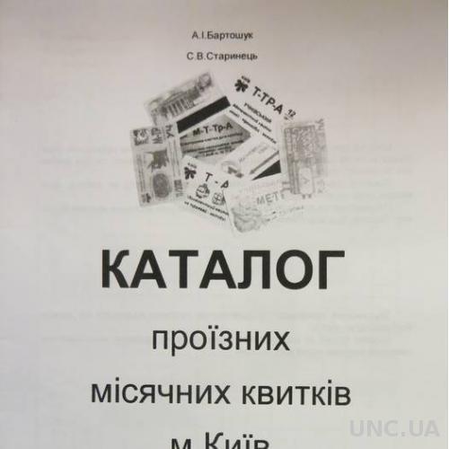 Каталог проїзних місячних квітків м.Київ за 2001 рік (2015)
