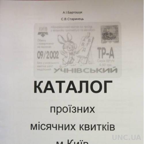 Каталог проїзних місячних квітків м.Київ за 2002 рік (2015)