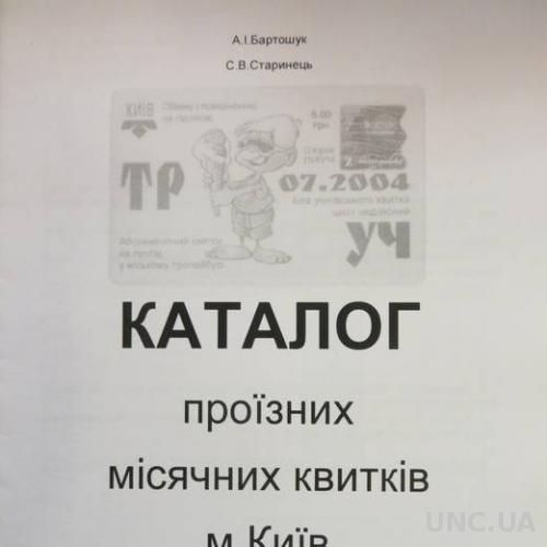 Каталог проїзних місячних квітків м.Київ за 2004 рік (2015)