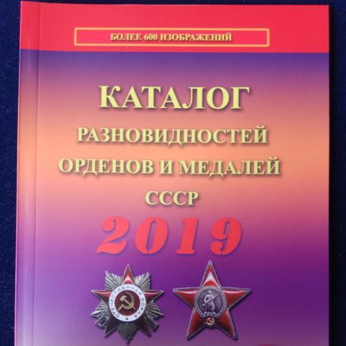 Каталог різновидів орденів і медалей СРСР 2019 Боєв
