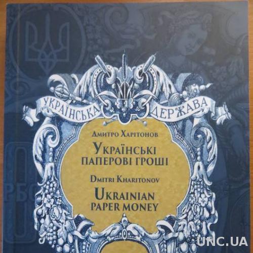 Каталог Украинские бумажные деньги 1917-2017 Д.Харитонов