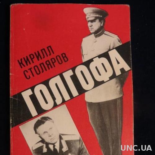 "Кирилл Столяров ""Голгофа"" 1991 док.повесть"