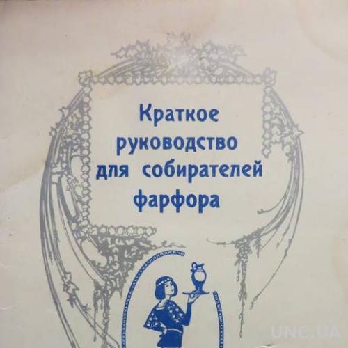 Краткое руководство для собирателей фарфора 1912г. (репринт)