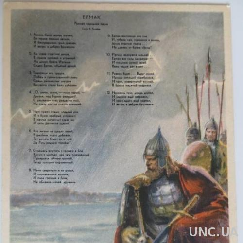Листівка пісня Єрмак 1949 рік