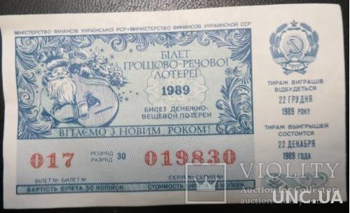 Лотерейний білет УРСР 1989 рік