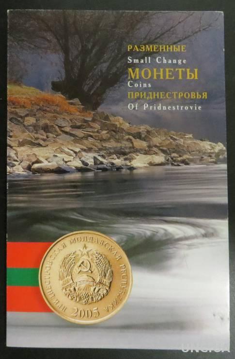 Набор обиходных монет Приднестровья в блистере