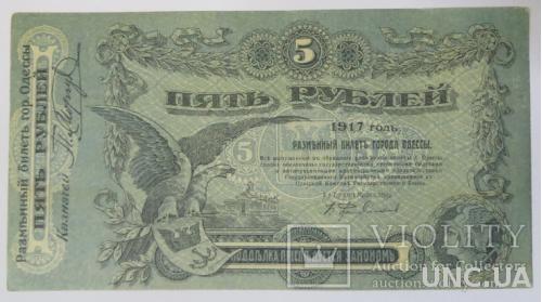 Одеса 5 рублів 1917 року серія О