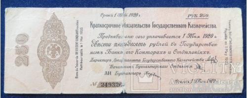 Омск 250 рублей 1919 года