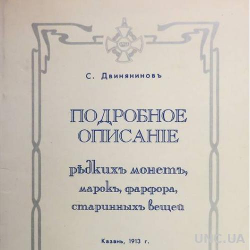 Описание редких монет, марок, фарфора, старинных вещей 1913 ()репринт