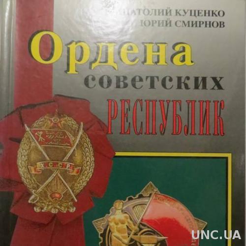 Ордена советских республик