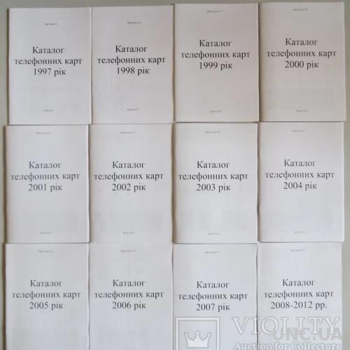 Підбірка каталогів на телефонні картки 1997-2012