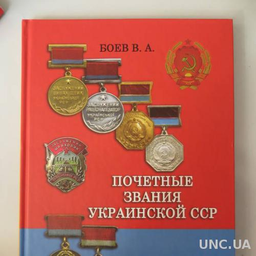 Почетные звания Украинской ССР 2014 г. Боев В.А.