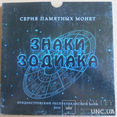 Придністровя Серія памятних монет Знаки зодіаку (2016)