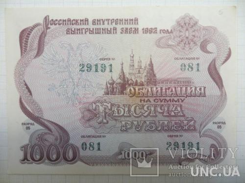 Росія облігація 1000 рублів 1992 року