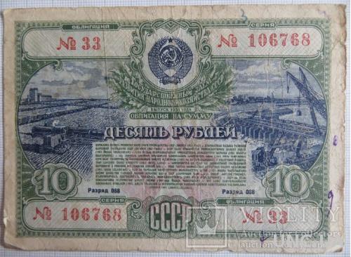 СРСР облігація 10 рублів 1951 року