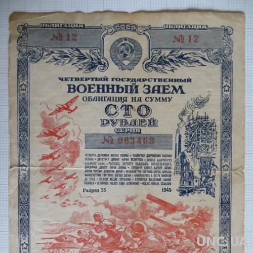 СРСР облігація 100 рублів 1945 року