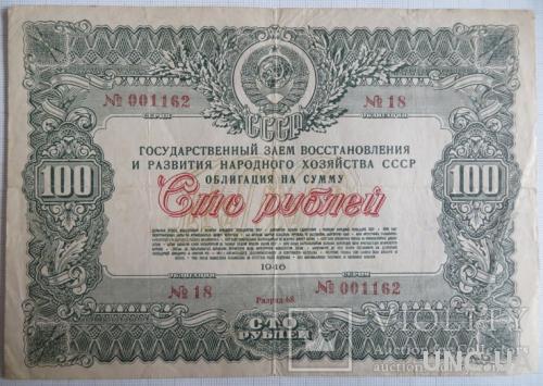 СРСР облігація 100 рублів 1946 року