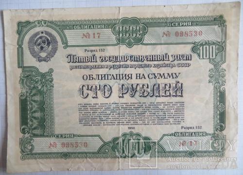 СРСР облігація 100 рублів 1950 року