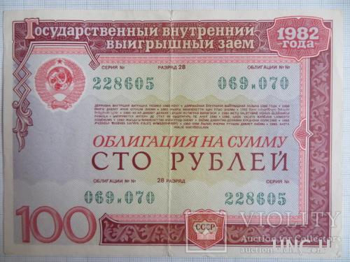 СРСР облігація 100 рублів 1982 року