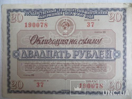 СРСР облігація 20 рублів 1966 року
