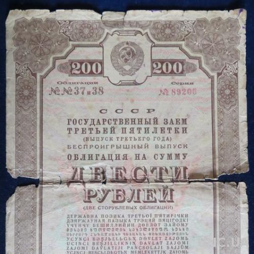 СРСР облігація 200 рублів 1940 року