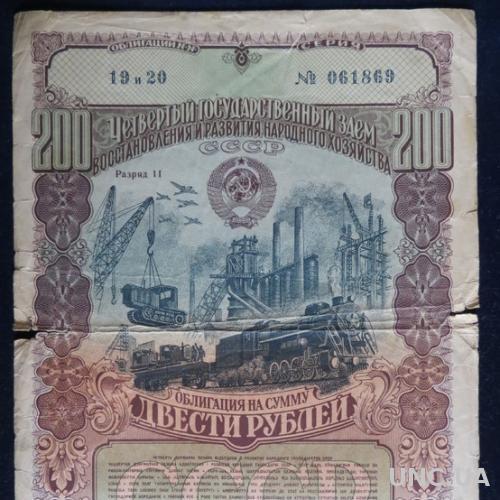 СРСР облігація 200 рублів 1949 року