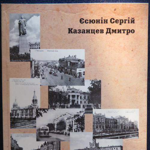 Історія міста Хмельницького в листівках