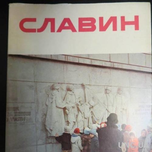 Туристична реклама радянського періоду