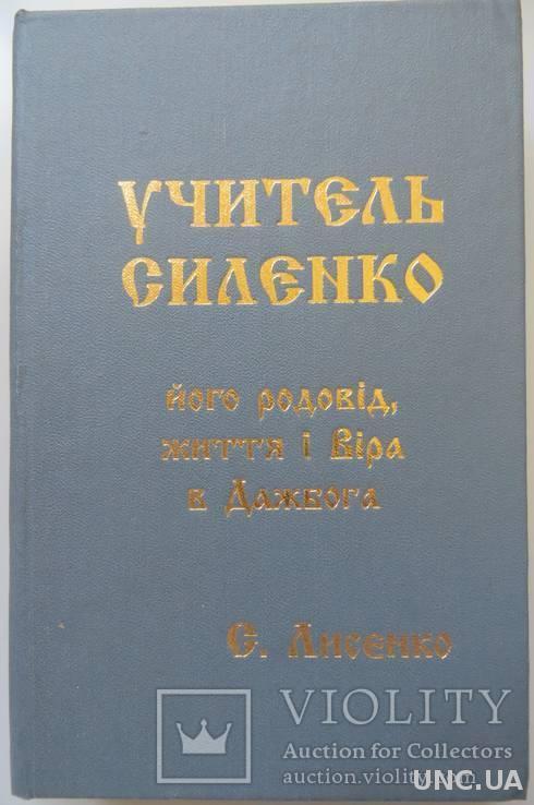 """"""" Учитель Силенко """" С. Лисенко 1996 р. Київ"""