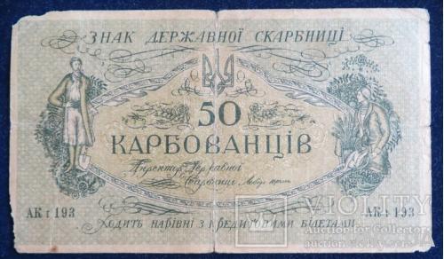 УНР 50 карбованців 1918 року серія АК іі 193