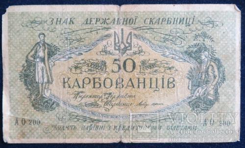 УНР 50 карбованців 1918 року серія АО 200