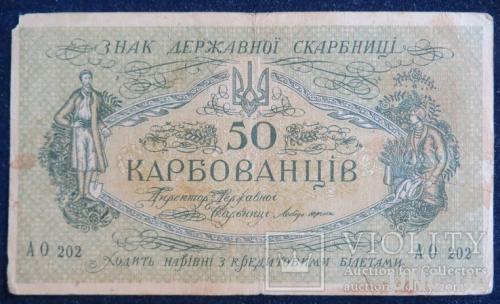 УНР 50 карбованців 1918 року серія АО 202