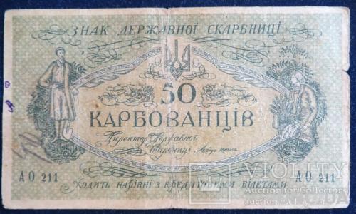 УНР 50 карбованців 1919 року серія АО 211